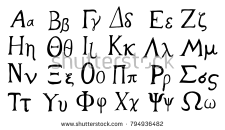 Greek Alphabet Download Free Vector Art, Stock Graphics & Images